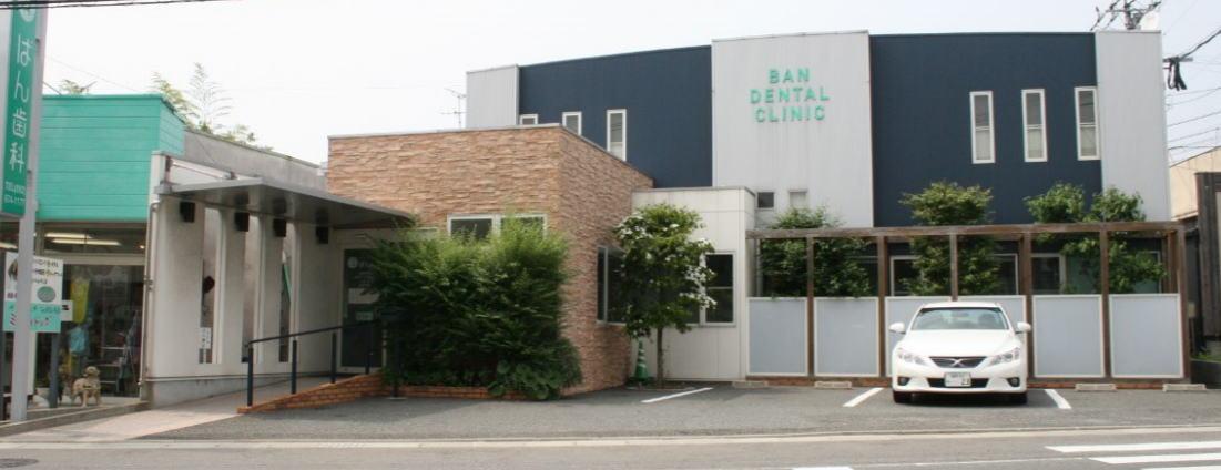 ばん歯科医院photo